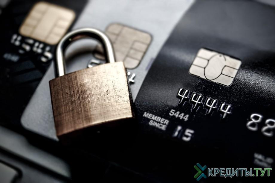 Блокировка кредитной карты в случае утери
